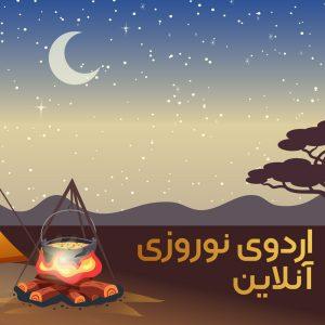 اردو نوروزی آنلاین 1400